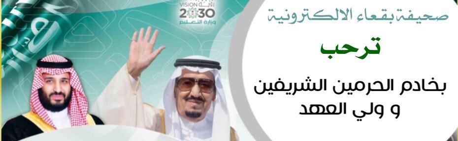 صحيفة بقعاء الالكترونية ترحب بخادم الحرمين الشريفين